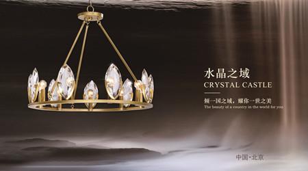 美瑞帝斯-水晶之域
