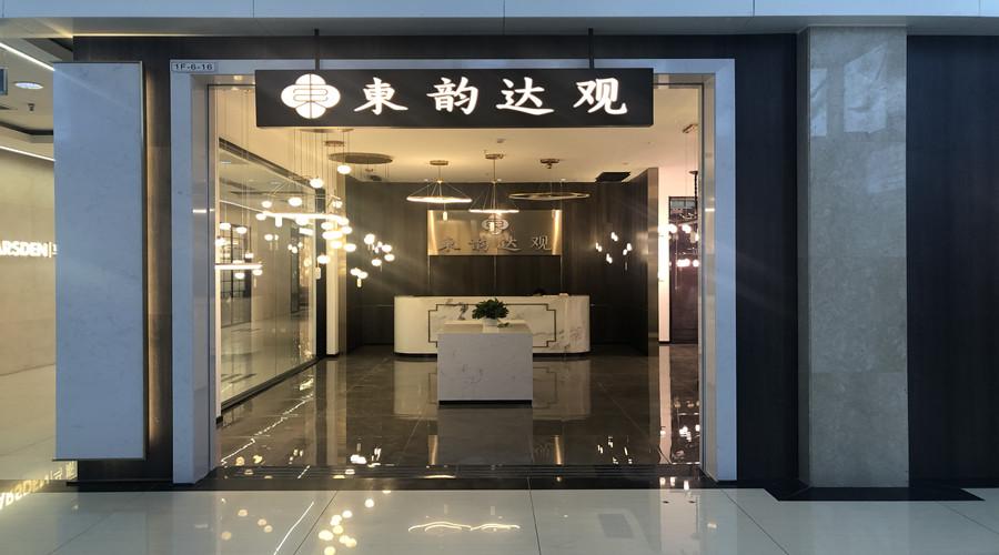 东韵达观北京旗舰店重装开业