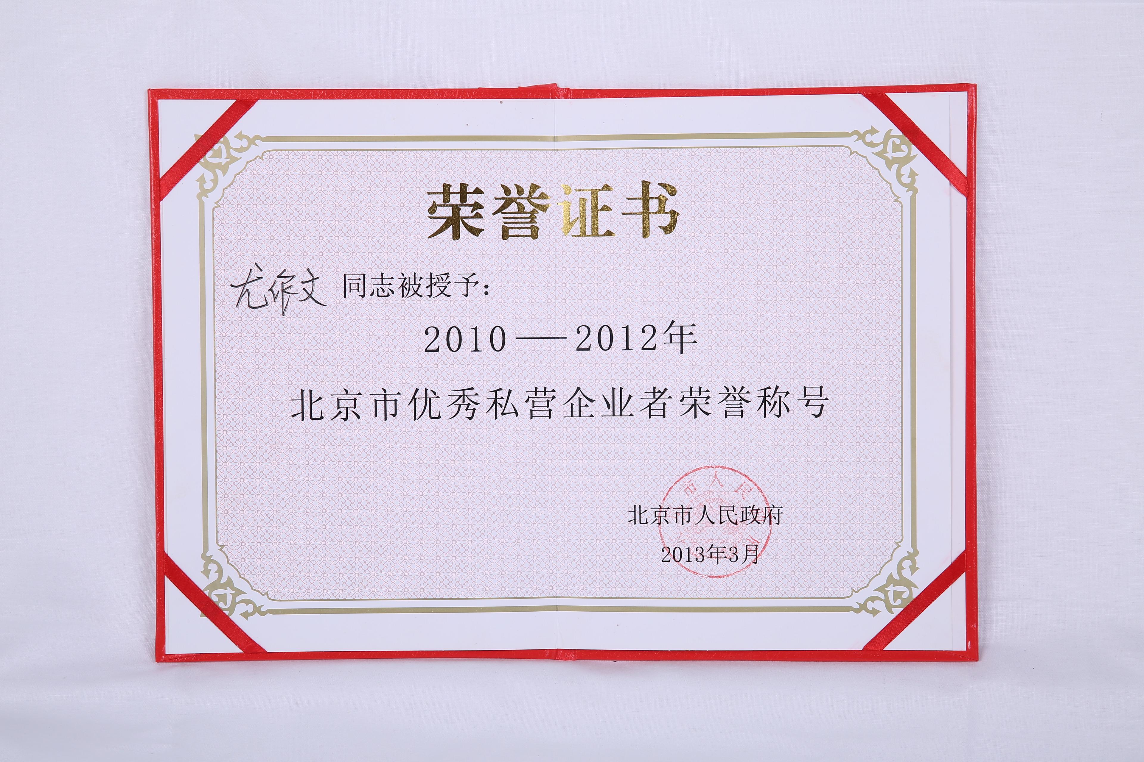 2010-2012年北京市优秀私营企业者荣誉称号证书