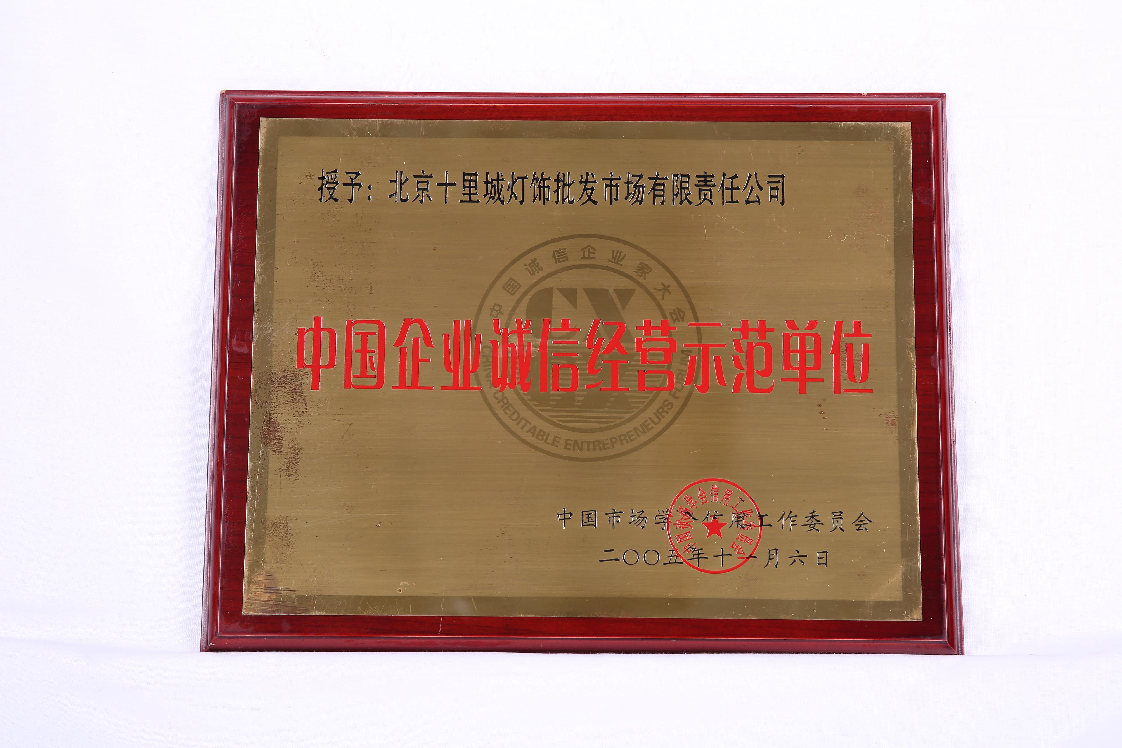中国企业诚信经营示范单位