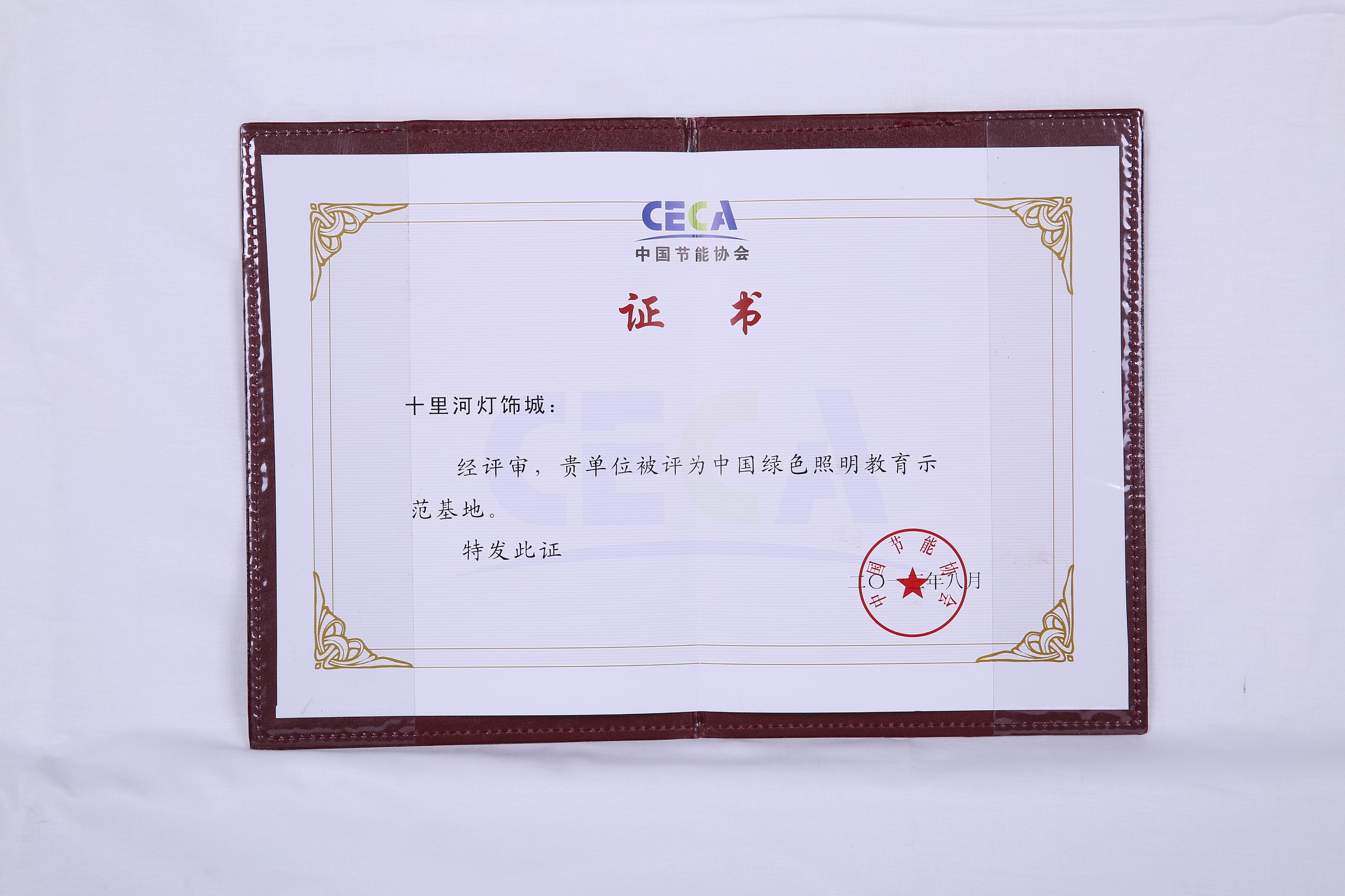 中国绿色照明教育示范基地