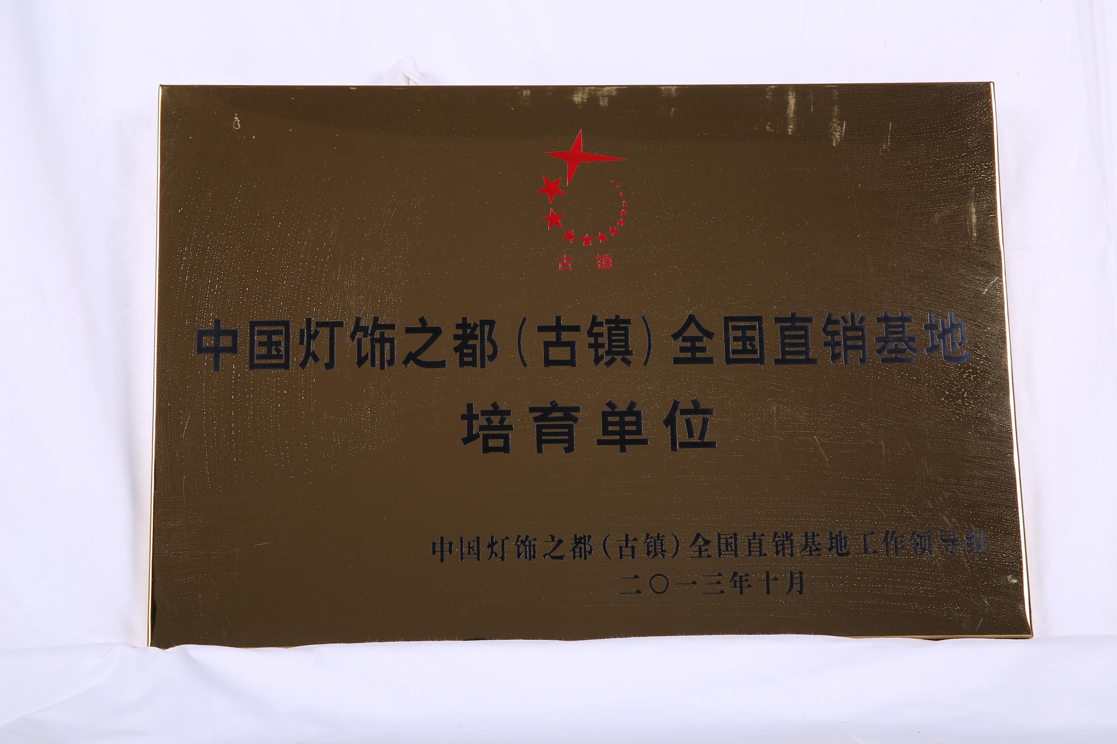 中国br88冠亚足彩坑人吗之都(古镇)全国直销基地培育单位