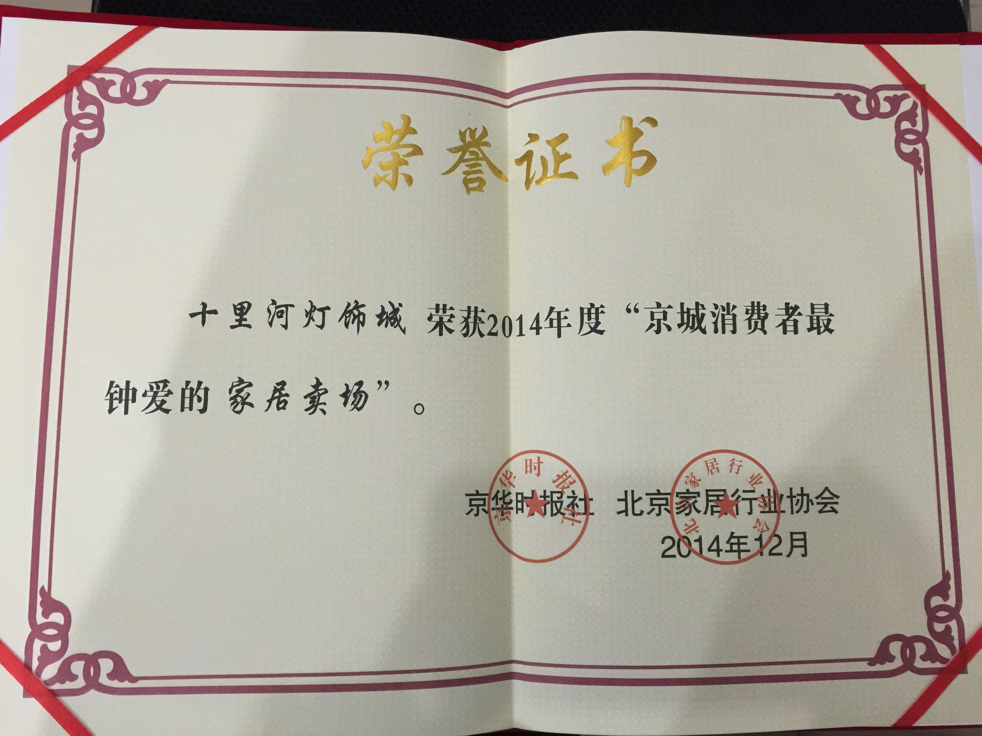 2014年度京城消费者最钟爱的家居卖场证书