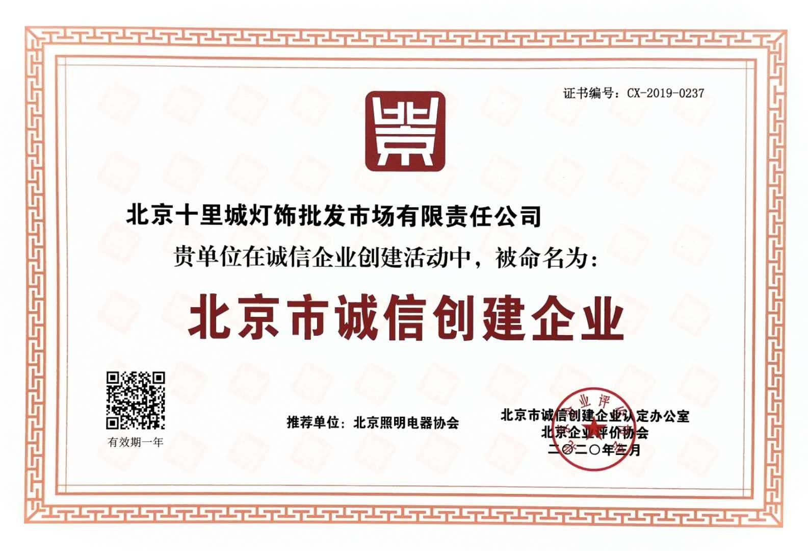 2020年北京市诚信创建企业